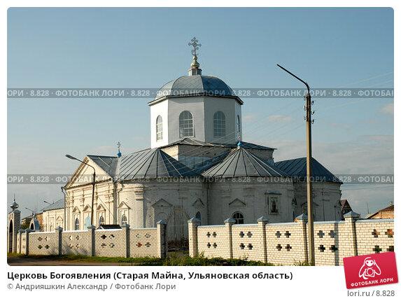 Церковь Богоявления (Старая Майна, Ульяновская область), фото № 8828, снято 8 сентября 2006 г. (c) Андрияшкин Александр / Фотобанк Лори