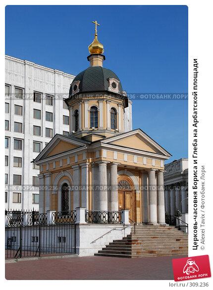 Купить «Церковь-часовня Бориса и Глеба на Арбатской площади», фото № 309236, снято 18 мая 2008 г. (c) Alexei Tavix / Фотобанк Лори