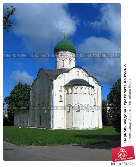 Церковь Федора Стратилата на Ручью, фото № 29424, снято 26 июня 2005 г. (c) Александр Авдеев / Фотобанк Лори