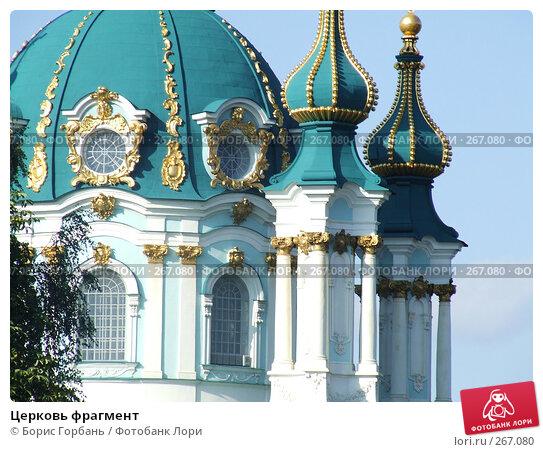 Купить «Церковь фрагмент», фото № 267080, снято 1 января 2005 г. (c) Борис Горбань / Фотобанк Лори