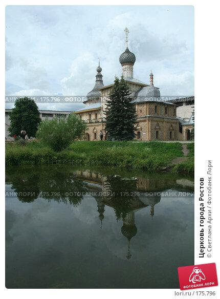 Церковь города Ростов, фото № 175796, снято 1 июля 2007 г. (c) Светлана Архи / Фотобанк Лори