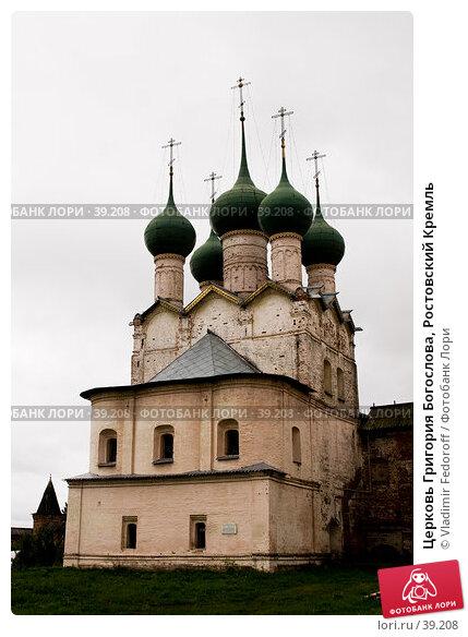 Церковь Григория Богослова, Ростовский Кремль, фото № 39208, снято 10 августа 2006 г. (c) Vladimir Fedoroff / Фотобанк Лори