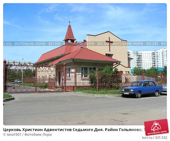 Церковь Христиан Адвентистов Седьмого Дня. Район Гольяново, Москва, эксклюзивное фото № 331532, снято 9 июня 2008 г. (c) lana1501 / Фотобанк Лори