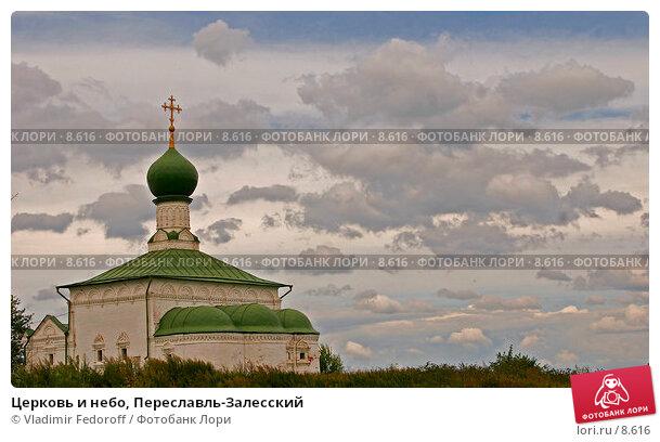 Церковь и небо, Переславль-Залесский, фото № 8616, снято 9 августа 2006 г. (c) Vladimir Fedoroff / Фотобанк Лори