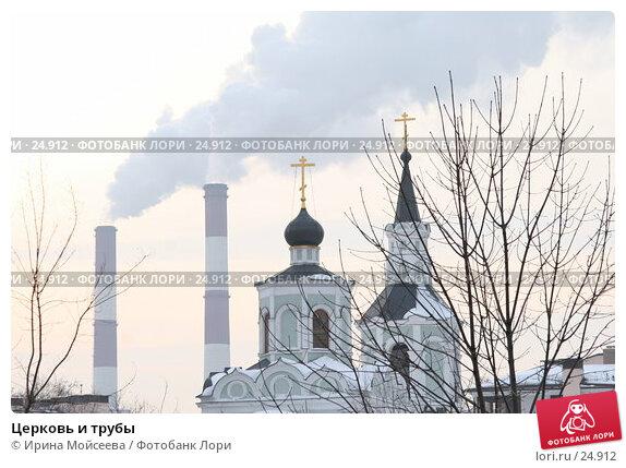 Церковь и трубы, эксклюзивное фото № 24912, снято 7 марта 2006 г. (c) Ирина Мойсеева / Фотобанк Лори
