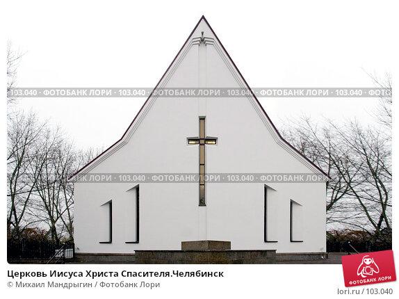 Церковь Иисуса Христа Спасителя.Челябинск, фото № 103040, снято 23 июля 2017 г. (c) Михаил Мандрыгин / Фотобанк Лори