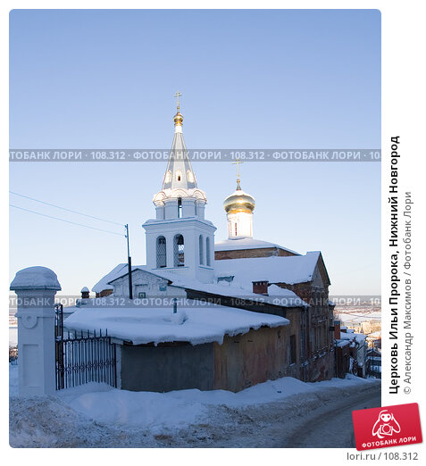 Церковь Ильи Пророка, Нижний Новгород, фото № 108312, снято 1 января 2006 г. (c) Александр Максимов / Фотобанк Лори