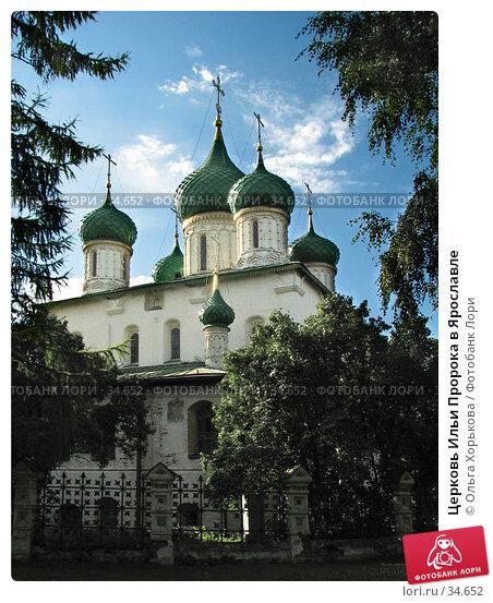 Церковь Ильи Пророка в Ярославле, эксклюзивное фото № 34652, снято 21 августа 2006 г. (c) Ольга Хорькова / Фотобанк Лори