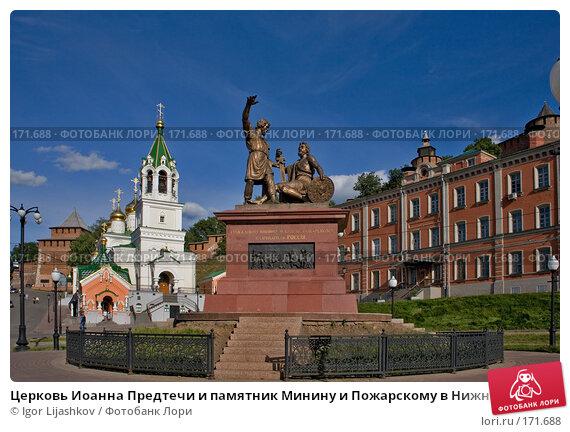 Церковь Иоанна Предтечи и памятник Минину и Пожарскому в Нижнем Новгороде, фото № 171688, снято 12 июня 2007 г. (c) Igor Lijashkov / Фотобанк Лори