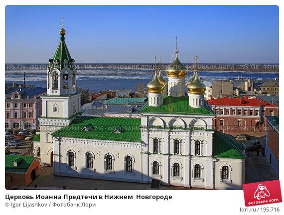 Церковь Иоанна Предтечи в Нижнем  Новгороде, фото № 195716, снято 21 марта 2007 г. (c) Igor Lijashkov / Фотобанк Лори