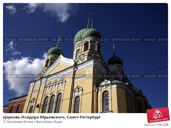 Купить «Церковь Исидора Юрьевского, Санкт-Петербург», фото № 136328, снято 9 сентября 2005 г. (c) Логинова Елена / Фотобанк Лори