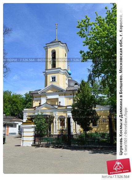 фотография церкви в болшево московской области чемодан
