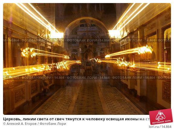 Церковь, линии света от свеч тянутся к человеку освещая иконы на стенах, фото № 14864, снято 12 ноября 2006 г. (c) Алексей А. Егоров / Фотобанк Лори