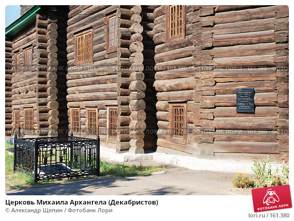 Купить «Церковь Михаила Архангела (Декабристов)», эксклюзивное фото № 161380, снято 21 сентября 2007 г. (c) Александр Щепин / Фотобанк Лори