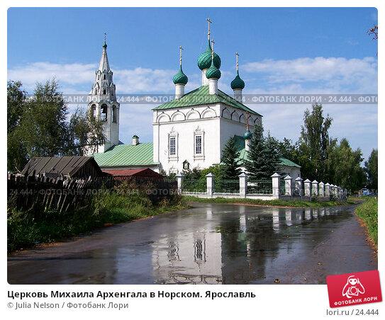 Церковь Михаила Архенгала в Норском. Ярославль, фото № 24444, снято 15 июля 2004 г. (c) Julia Nelson / Фотобанк Лори