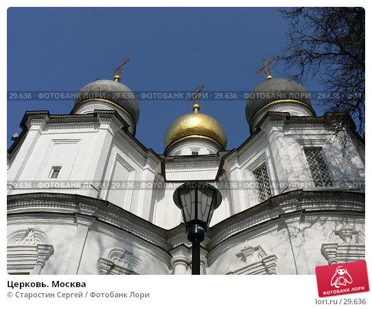 Церковь. Москва, фото № 29636, снято 19 марта 2007 г. (c) Старостин Сергей / Фотобанк Лори