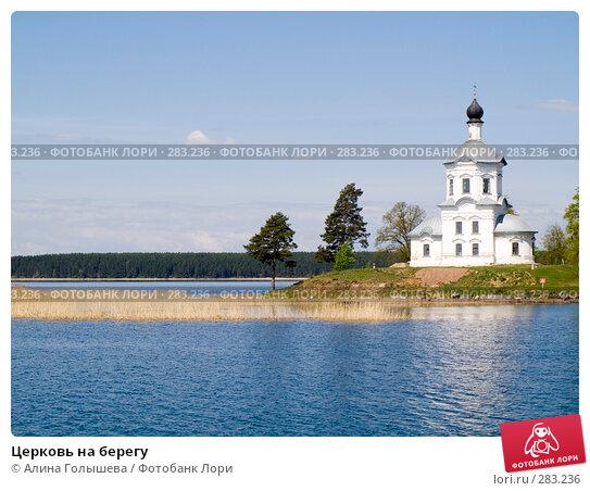 Церковь на берегу, эксклюзивное фото № 283236, снято 11 мая 2008 г. (c) Алина Голышева / Фотобанк Лори