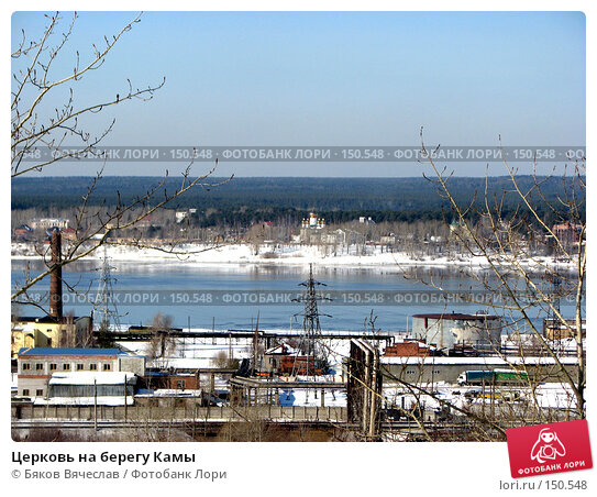 Церковь на берегу Камы, фото № 150548, снято 11 марта 2007 г. (c) Бяков Вячеслав / Фотобанк Лори