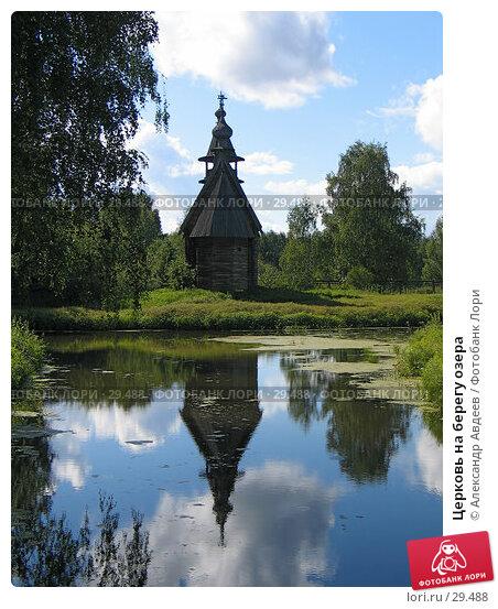 Церковь на берегу озера, фото № 29488, снято 23 июля 2006 г. (c) Александр Авдеев / Фотобанк Лори