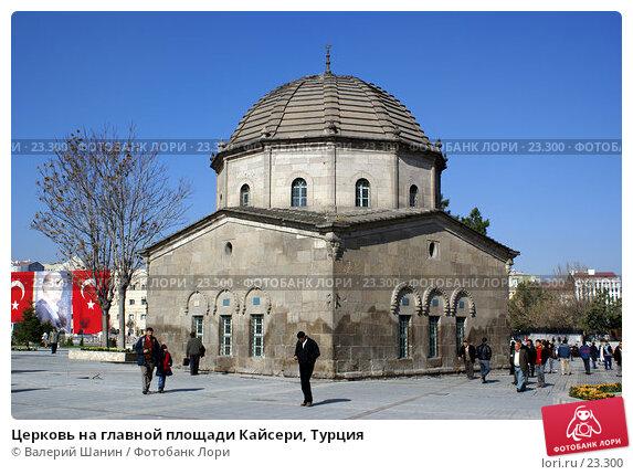 Церковь на главной площади Кайсери, Турция, фото № 23300, снято 10 ноября 2006 г. (c) Валерий Шанин / Фотобанк Лори