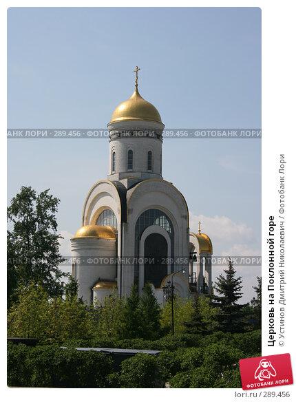 Купить «Церковь на Поклонной горе», фото № 289456, снято 18 мая 2008 г. (c) Устинов Дмитрий Николаевич / Фотобанк Лори