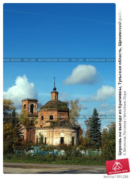 Церковь на выезде из Крапивны, Тульская область, Щекинский район, фото № 151236, снято 8 октября 2006 г. (c) Вячеслав Потапов / Фотобанк Лори