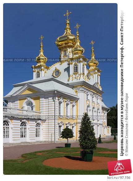 Церковь находится в музее-заповеднике Петергоф. Санкт-Петербург, фото № 97156, снято 24 июня 2007 г. (c) Максим Соколов / Фотобанк Лори