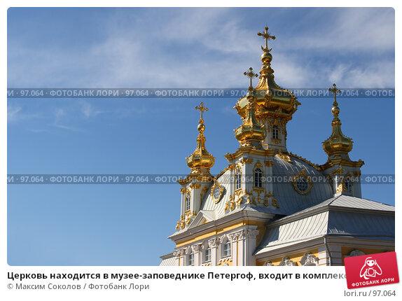 Купить «Церковь находится в музее-заповеднике Петергоф, входит в комплекс Большого дворца. Санкт-Петербург», фото № 97064, снято 24 июня 2007 г. (c) Максим Соколов / Фотобанк Лори