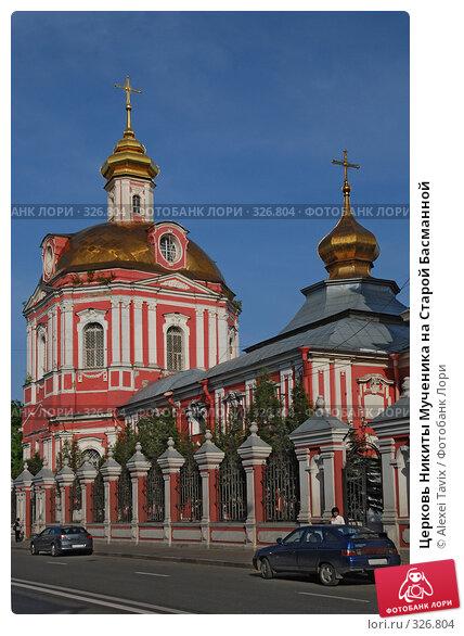 Купить «Церковь Никиты Мученика на Старой Басманной», эксклюзивное фото № 326804, снято 19 мая 2008 г. (c) Alexei Tavix / Фотобанк Лори