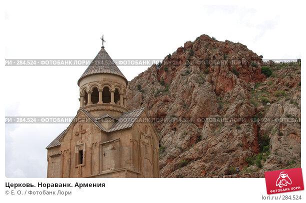 Церковь. Нораванк. Армения, фото № 284524, снято 2 мая 2008 г. (c) Екатерина Овсянникова / Фотобанк Лори
