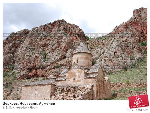 Церковь. Нораванк. Армения, фото № 284532, снято 2 мая 2008 г. (c) Екатерина Овсянникова / Фотобанк Лори