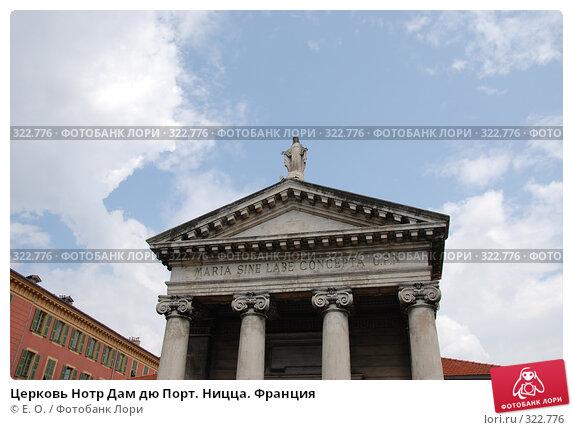 Церковь Нотр Дам дю Порт. Ницца. Франция, фото № 322776, снято 12 июня 2008 г. (c) Екатерина Овсянникова / Фотобанк Лори