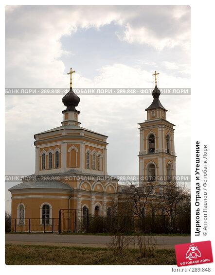 Церковь Отрада и Утешение, фото № 289848, снято 12 апреля 2008 г. (c) Антон Павлов / Фотобанк Лори