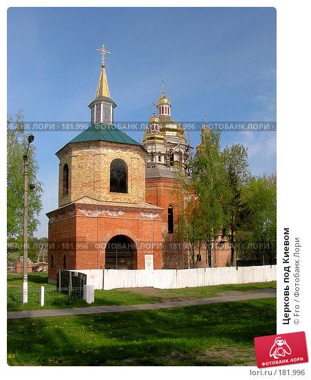 Церковь под Киевом, фото № 181996, снято 29 мая 2017 г. (c) Fro / Фотобанк Лори