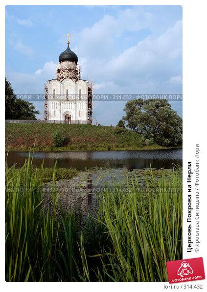 Церковь Покрова на Нерли, фото № 314432, снято 28 июля 2007 г. (c) Ярослава Синицына / Фотобанк Лори
