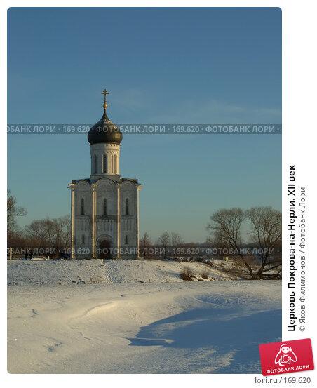Купить «Церковь Покрова-на-Нерли. XII век», фото № 169620, снято 3 января 2008 г. (c) Яков Филимонов / Фотобанк Лори