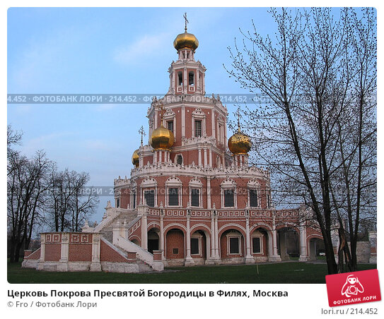 Церковь Покрова Пресвятой Богородицы в Филях, Москва, фото № 214452, снято 25 апреля 2004 г. (c) Fro / Фотобанк Лори