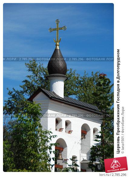 Купить «Церковь Преображения Господня в Долгопрудном», эксклюзивное фото № 2785296, снято 24 августа 2011 г. (c) lana1501 / Фотобанк Лори