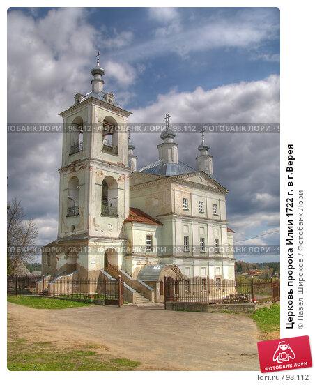 Купить «Церковь пророка Илии 1722 г. в г.Верея», эксклюзивное фото № 98112, снято 18 марта 2018 г. (c) Павел Широков / Фотобанк Лори