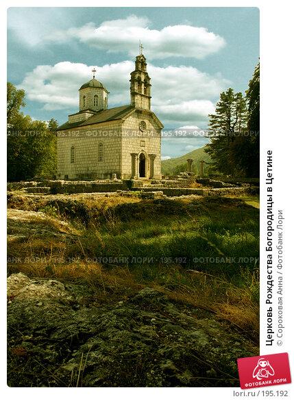 Церковь Рождества Богородицы в Цетине, фото № 195192, снято 20 июля 2017 г. (c) Сороковая Анна / Фотобанк Лори