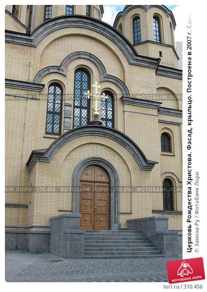 Церковь Рождества Христова. Фасад, крыльцо. Построена в 2007 г. Санкт-Петербург., фото № 310456, снято 31 мая 2008 г. (c) Заноза-Ру / Фотобанк Лори