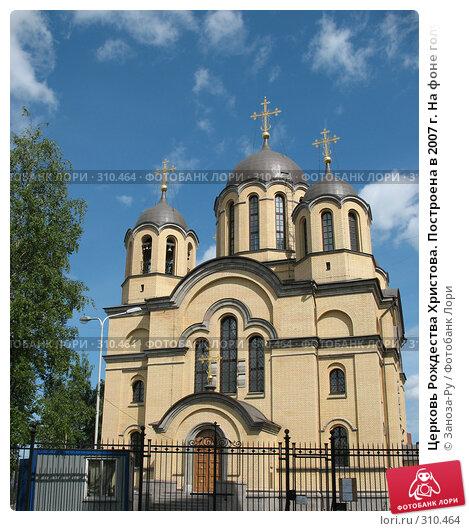 Церковь Рождества Христова. Построена в 2007 г. На фоне голубого неба. Санкт-Петербург., фото № 310464, снято 31 мая 2008 г. (c) Заноза-Ру / Фотобанк Лори