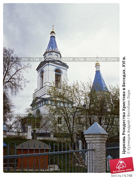 Церковь Рождества Христова в Беседах. XVI в., фото № 4748, снято 21 октября 2016 г. (c) Кузнецов Андрей / Фотобанк Лори