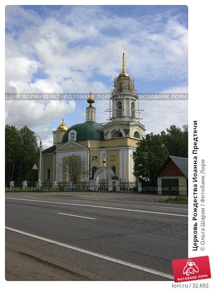 Церковь Рождества Иоанна Предтечи, фото № 32692, снято 30 мая 2006 г. (c) Ольга Шаран / Фотобанк Лори