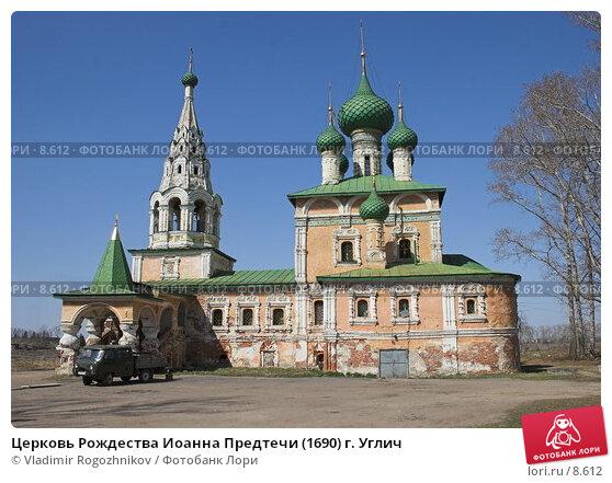 Церковь Рождества Иоанна Предтечи (1690) г. Углич, фото № 8612, снято 30 апреля 2006 г. (c) Vladimir Rogozhnikov / Фотобанк Лори