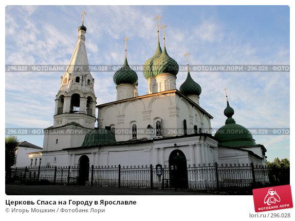 Церковь Спаса на Городу в Ярославле, фото № 296028, снято 22 мая 2008 г. (c) Игорь Мошкин / Фотобанк Лори