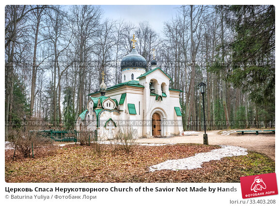 Купить «Церковь Спаса Нерукотворного Church of the Savior Not Made by Hands», фото № 33403208, снято 9 марта 2020 г. (c) Baturina Yuliya / Фотобанк Лори