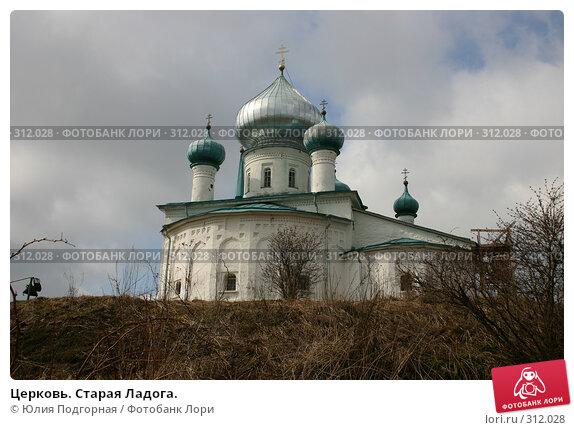 Церковь. Старая Ладога., фото № 312028, снято 19 апреля 2008 г. (c) Юлия Селезнева / Фотобанк Лори
