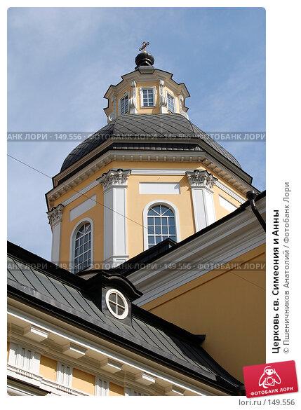 Купить «Церковь св. Симеония и Анны», фото № 149556, снято 14 августа 2007 г. (c) Пшеничников Анатолий / Фотобанк Лори