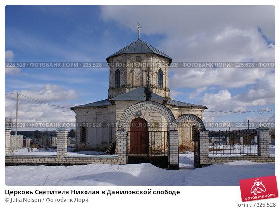 Церковь Святителя Николая в Даниловской слободе, фото № 225528, снято 6 марта 2008 г. (c) Julia Nelson / Фотобанк Лори
